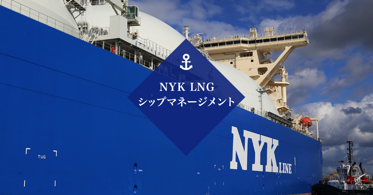 NYK LNG Shipmanagement | ABOUT US